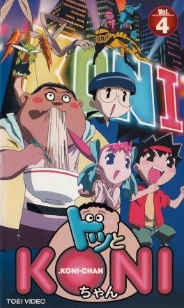 постер аниме Dotto Koni-chan
