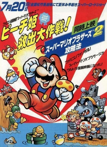 Super Mario Brothers: Peach-hime Kyuushutsu Daisakusen