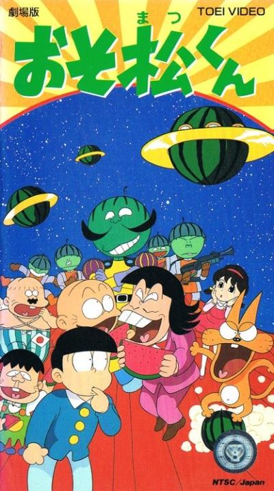 постер аниме Osomatsu-kun: Suika no Hoshi kara Konnichiwa zansu!