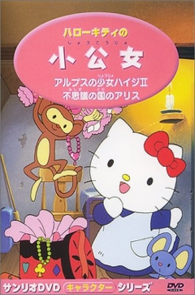постер аниме Hello Kitty no Shoukoujo