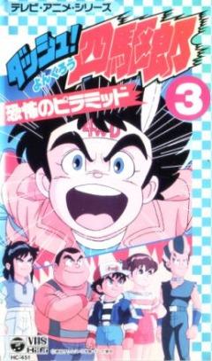постер аниме Dash! Yonkuro