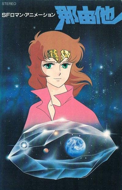 постер аниме Наюта