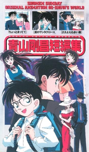 постер аниме Сборник историй Госё Аоямы OVA-1