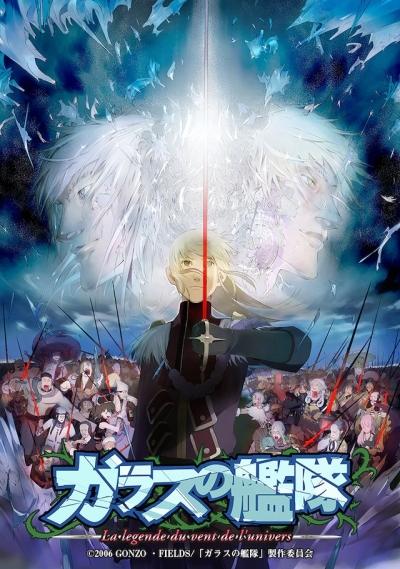 постер аниме Стеклянный флот