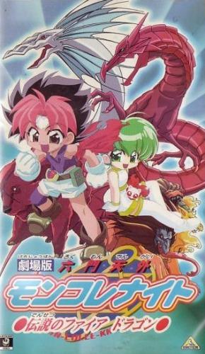 постер аниме Rokumon Tengai Mon Colle Knight: Densetsu no Fire Dragon