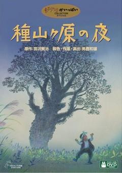 постер аниме Taneyamagahara no Yoru