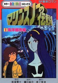 постер аниме Marine Snow no Densetsu