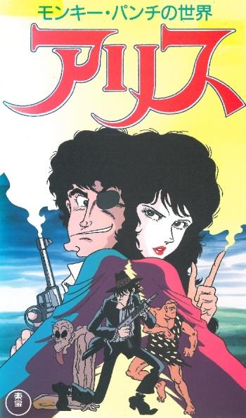 постер аниме Alice: Monkey Punch no Sekai