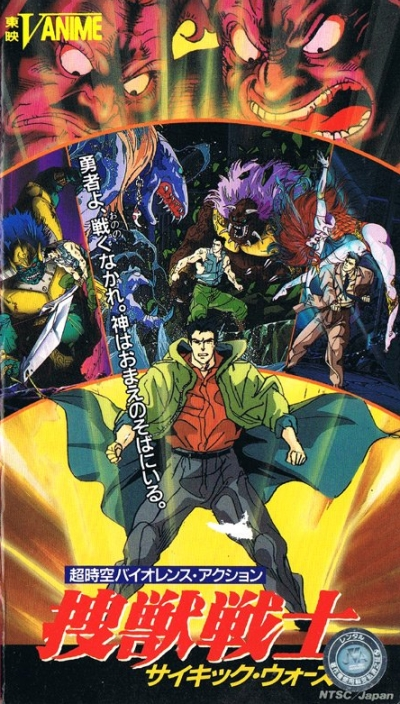 постер аниме Soujuu Senshi Psychic Wars