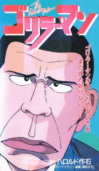 постер аниме Gorillaman