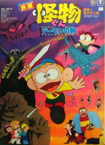 постер аниме Кайбуцу (фильм второй)