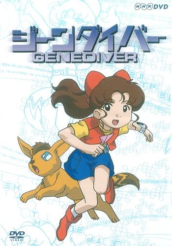 постер аниме Gene Diver