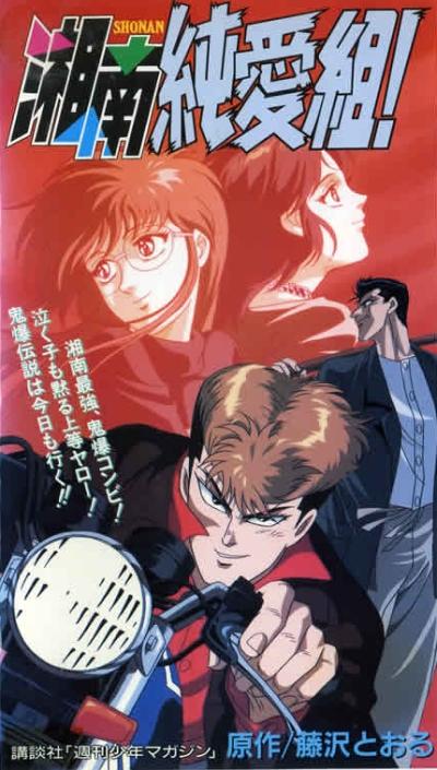 постер аниме Крутой учитель Онидзука: Ранние годы