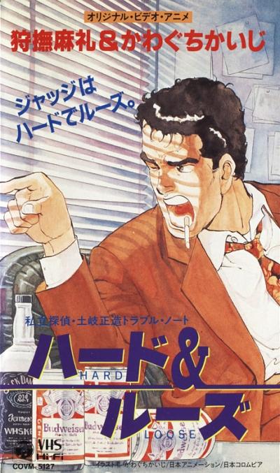 постер аниме Shiritsu Tantai: Toki Shouzou Trouble Note - Hard & Loose