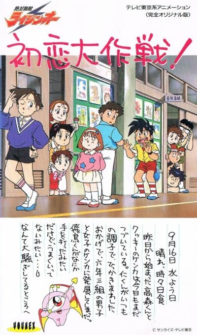 постер аниме Zettai Muteki Raijin Ou (1992)