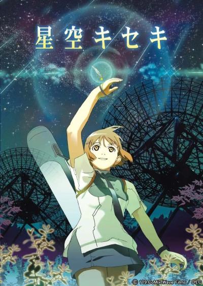 постер аниме Чудо звездного неба