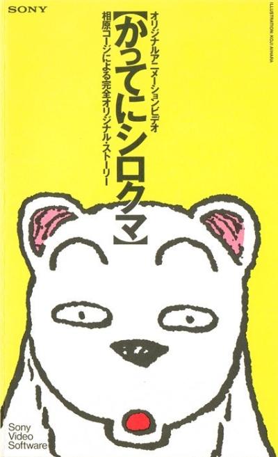 постер аниме Katte ni Shirokuma