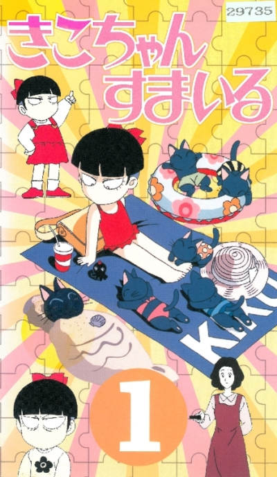 постер аниме Кико, улыбнись