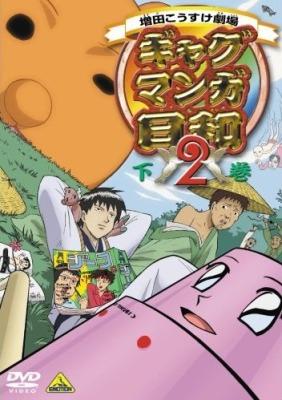 постер аниме Театр Косукэ Масуды 2