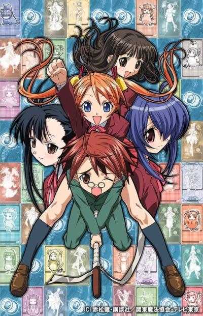 постер аниме Нэгима!?