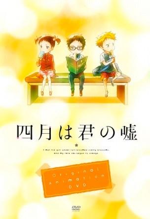 постер аниме Твоя апрельская ложь OVA