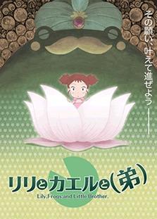 постер аниме Лилия, лягушка и младший брат