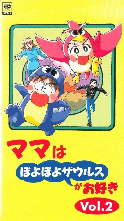 постер аниме Mama wa Poyopoyosaurus ga o Suki