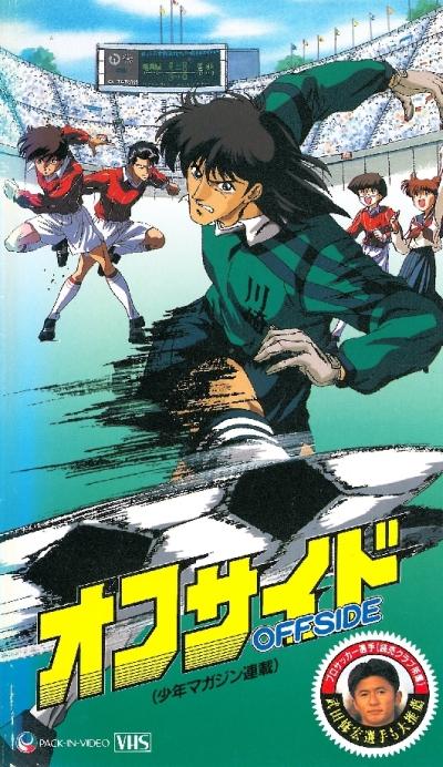 постер аниме Офсайд OVA