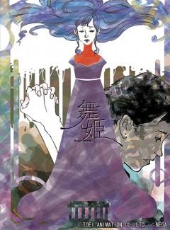 постер аниме Танцовщица