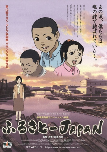 постер аниме Япония, наше Отечество