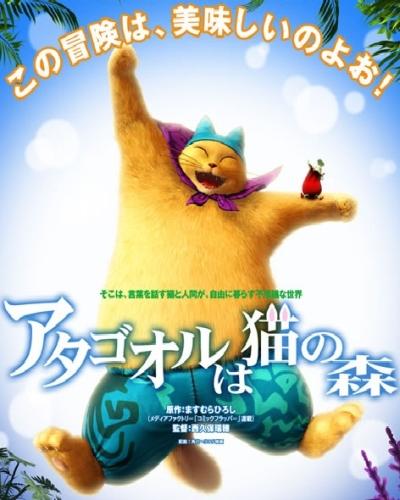 постер аниме Волшебный лес