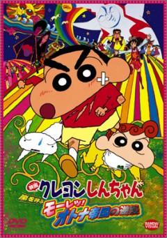 постер аниме Син-тян 2001 (фильм #09)