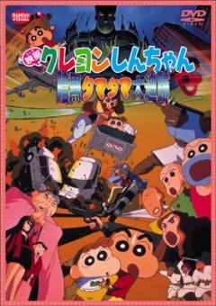 постер аниме Син-тян 1997 (фильм #05)