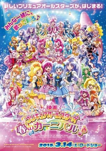постер аниме Eiga Precure All Stars: Haru no Carnival
