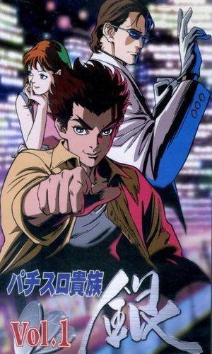 постер аниме Pachislo Kizoku Gin