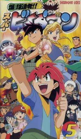 постер аниме Bakukyuu Renpatsu! Super B-Daman