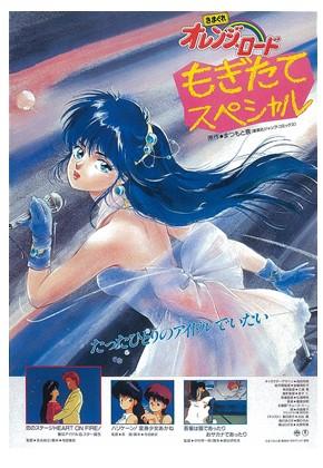 постер аниме Капризы Апельсиновой улицы OVA-6