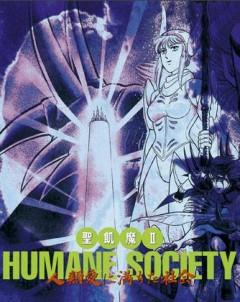 постер аниме Seikima 2 Humane Society: Jinrui Ai ni Michita Shakai