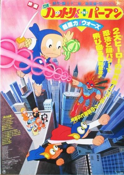 постер аниме Ninja Hattori-kun plus Paaman: Chounouryoku Wars