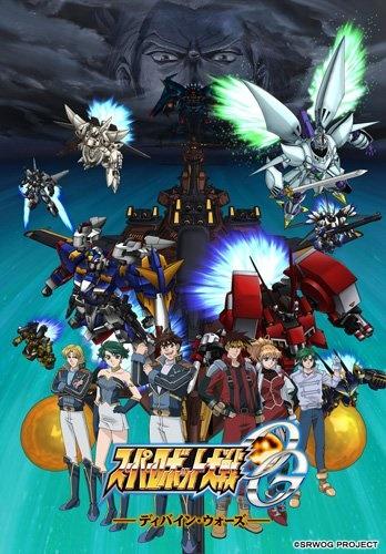 постер аниме Super Robot Taisen: Original Generation - Divine Wars