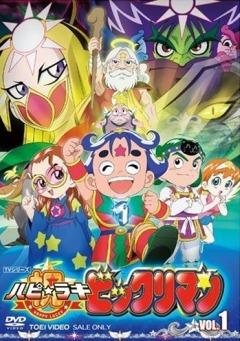 постер аниме Happy Lucky Bikkuriman