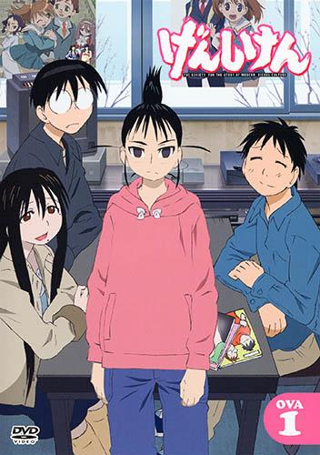 постер аниме Гэнсикэн OVA