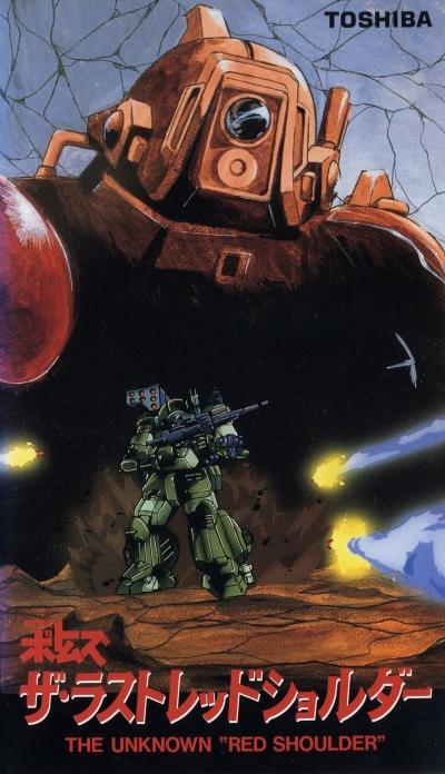 постер аниме Soukou Kihei Votoms: The Last Red Shoulder