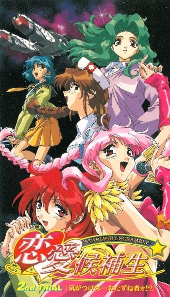 постер аниме Starlight Scramble Renai Kouhosei