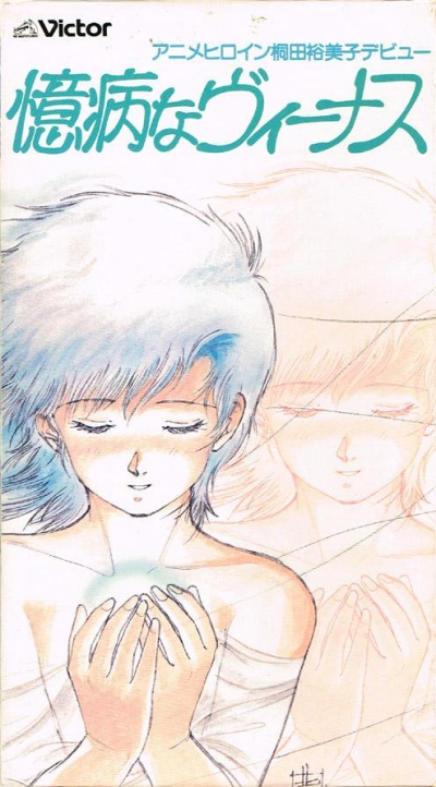 постер аниме Okubyou na Venus