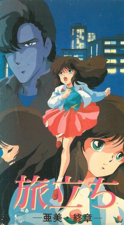 постер аниме Tabidachi: Ami Shuushou