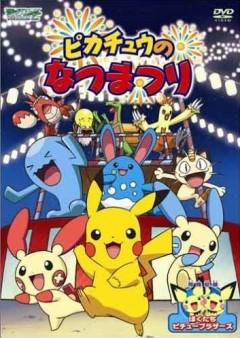 постер аниме Pikachu no Natsumatsuri