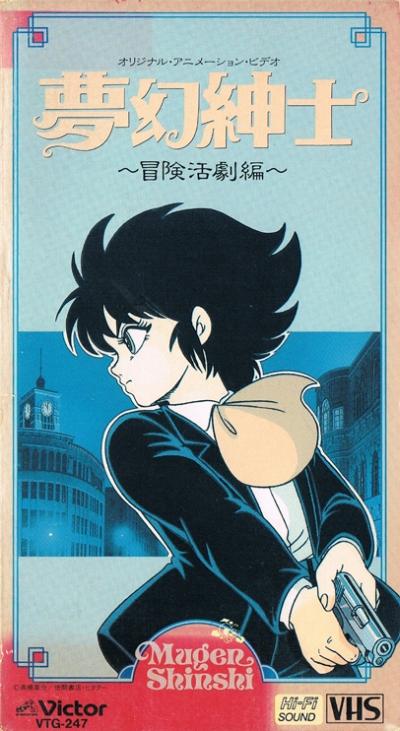 постер аниме Джентльмен из грёз: Скандальное приключение