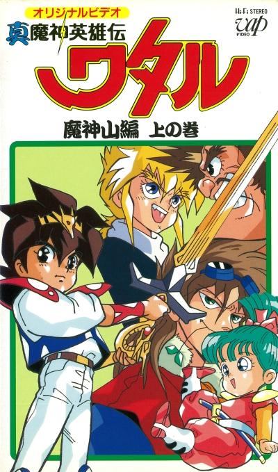 постер аниме Маленькие спасатели OVA-1