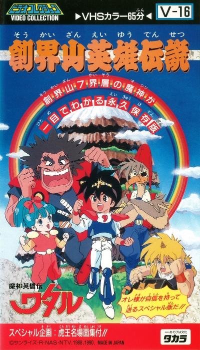 постер аниме Маленькие спасатели (компиляция)